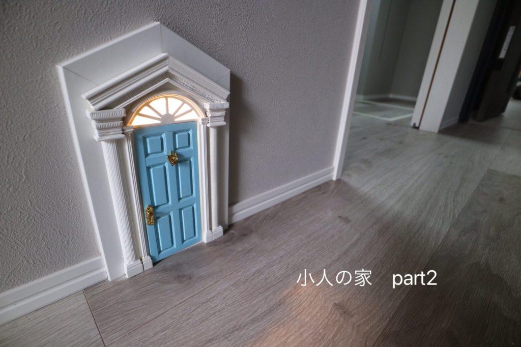 小人の家 part2(裏話) 🚪🧚♀✨