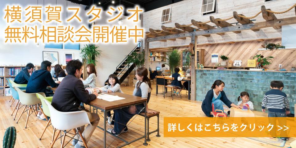 横須賀スタジオ